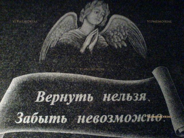 Надписи на памятники надгробные короткие сыну памятник заказать в пермиВладыкино