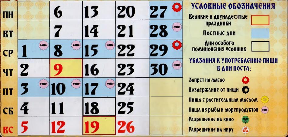 Календарь церковных праздников на 2013 год | Православные ...